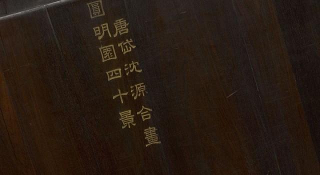 圆明园四十景图咏