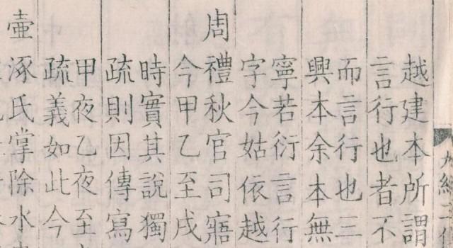 刊正九经三传沿革例