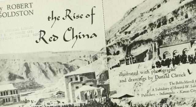 红色中国之崛起