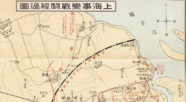 满洲建国及上海大事变史