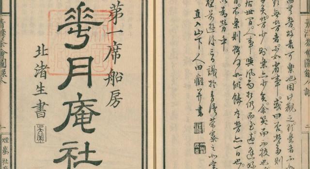 青湾茶会图录