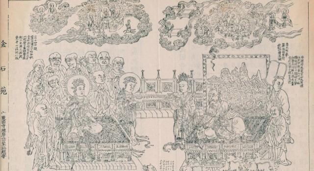 三巴金石苑