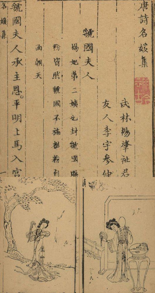 tang-shi-yan-yi-pin10