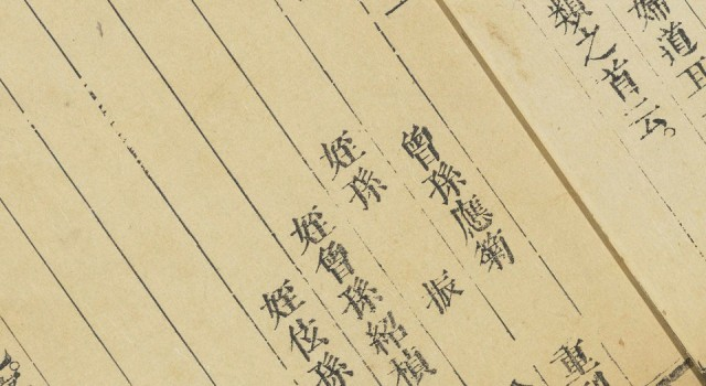 吕新吾先生闺范图说
