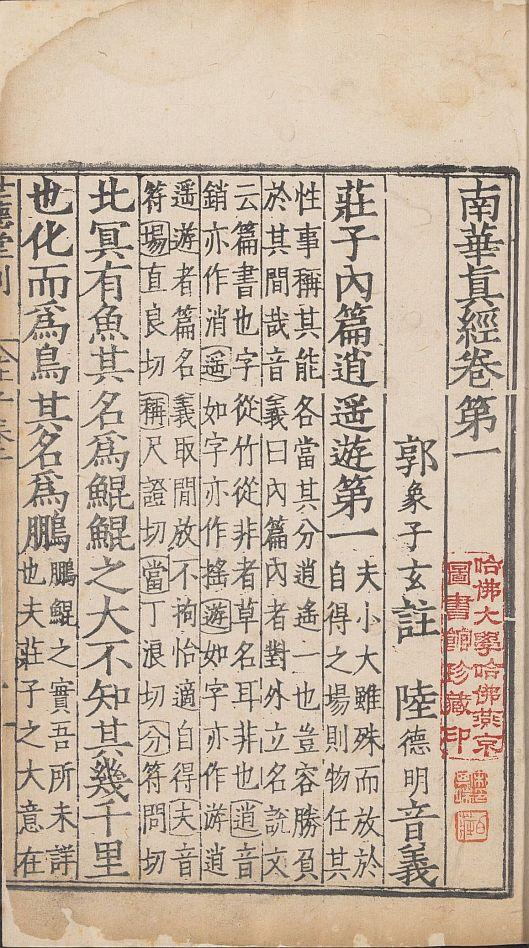 nan-hua-zhen-jing-10