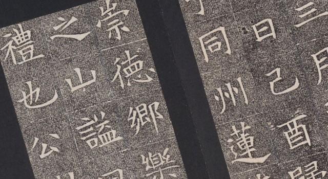 隋苏慈墓志