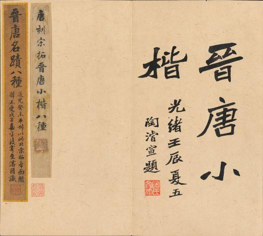 jin-tang-xiao-kai-ba-zhong10