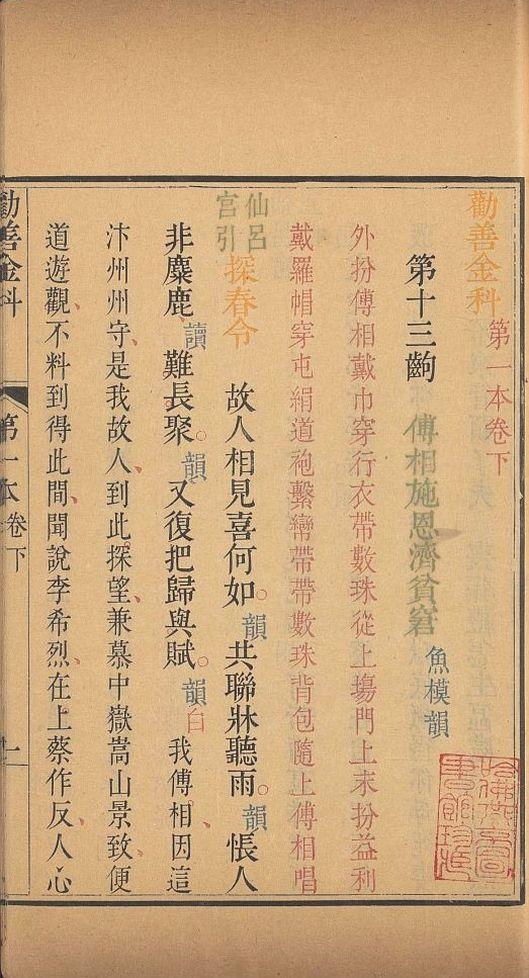 quan-shan-jin-ke10