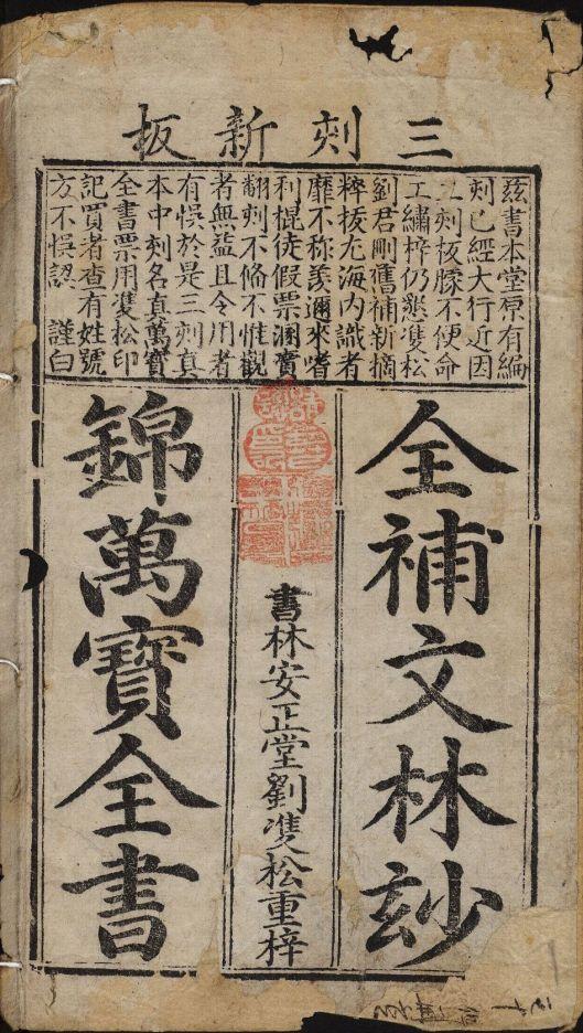 wanbaoquanshu