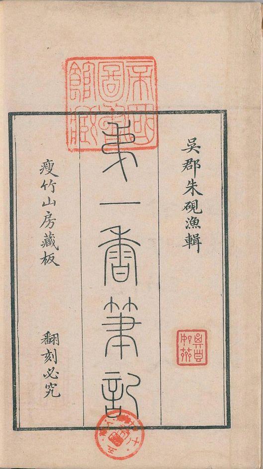 di-yi-xiang-bi-ji