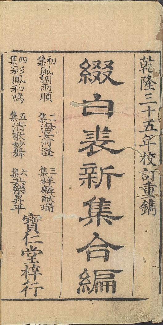 zhui-bai-qiu-xin-ji-he-bian10