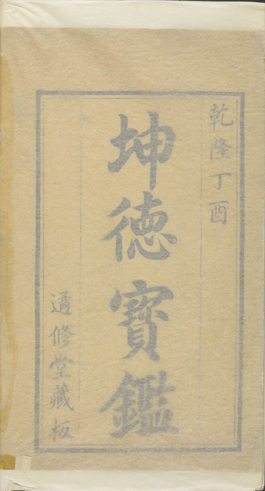 kun-de-bao-jian10
