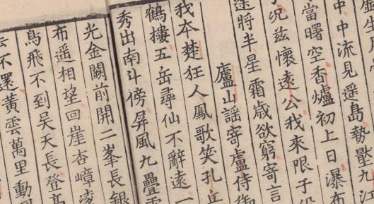 lu-shan-ji01