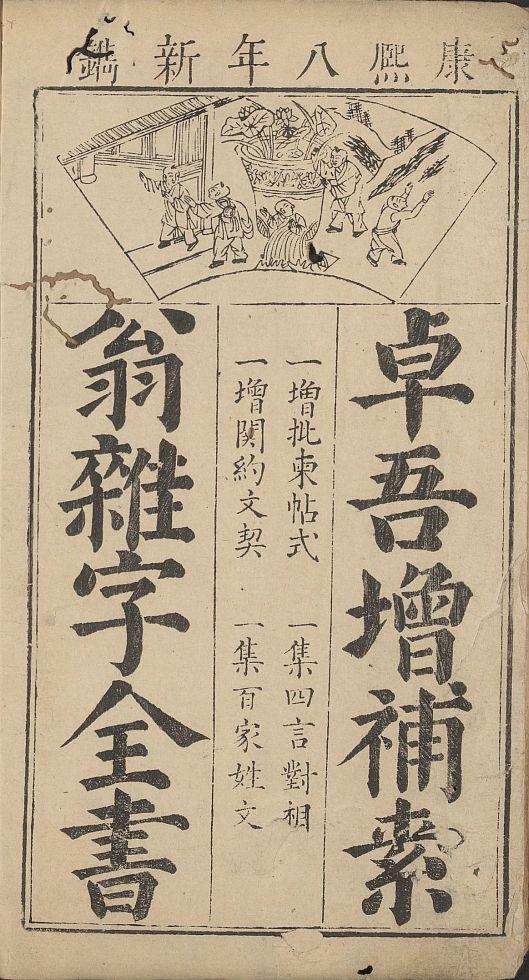 su-weng-zhi-zhang-za-zhe-quan-ji10