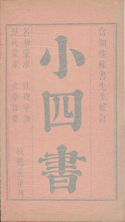 xiao-si-shu10