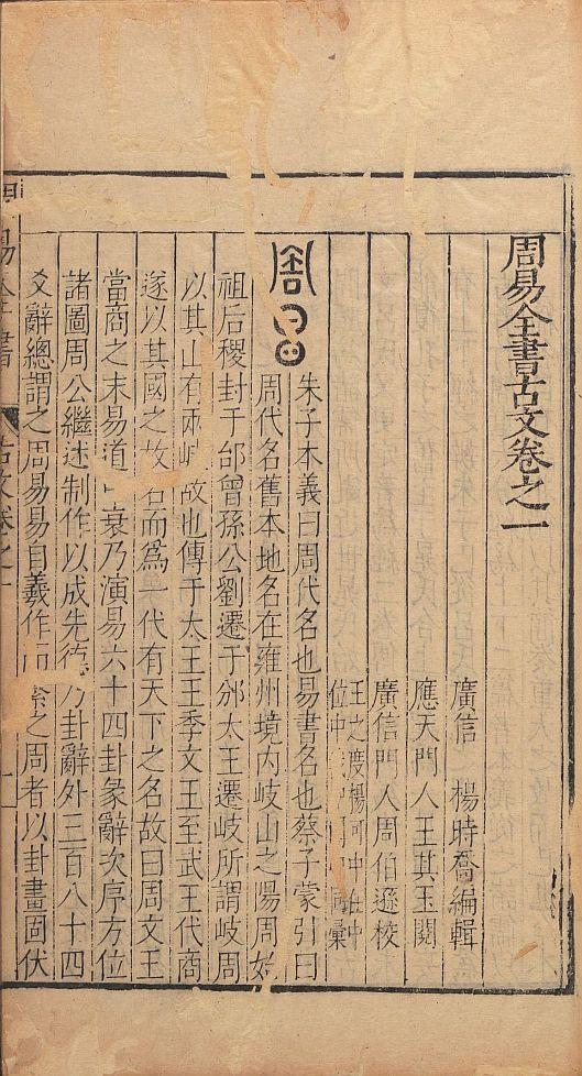 zhou-yi-gu-jin-wen-quan-shu10