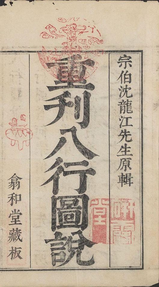 ba-xing-tu-shuo10