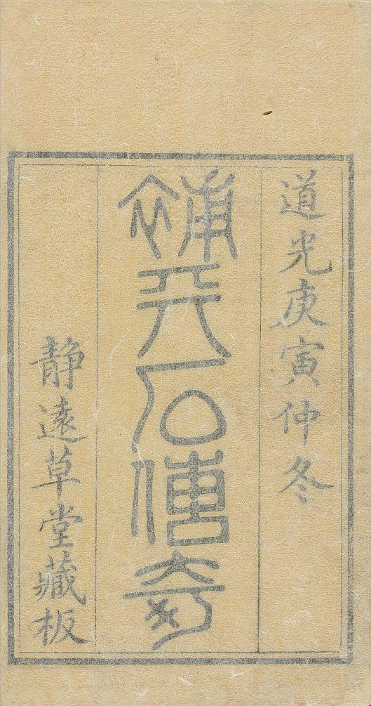 bu-tian-shi-chuan-qi10