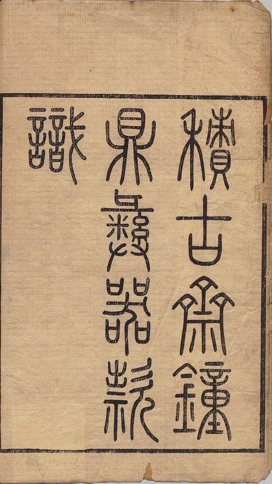 ji-gu-zhai-zhong-ding-yi-qi-kuan-shi09