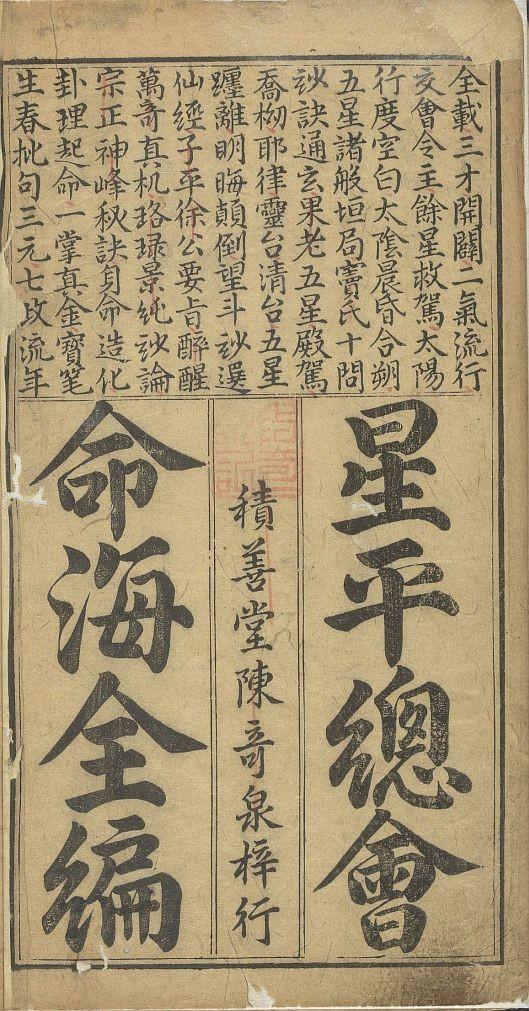 ming-hai-quan-bian10