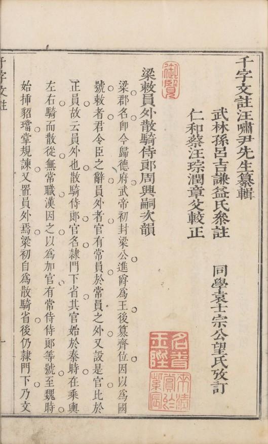 qian-zi-wen10