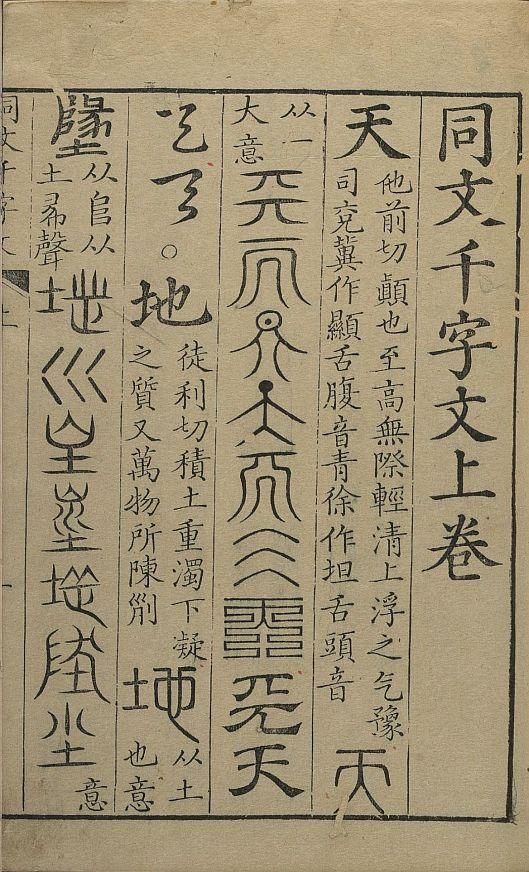 qian-zi-wen11