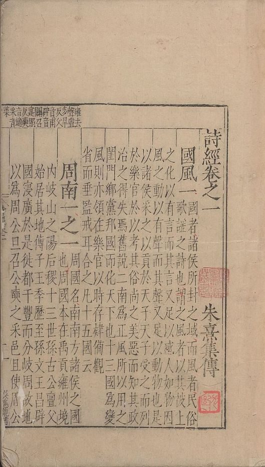 shi-jing-ji-zhuan10