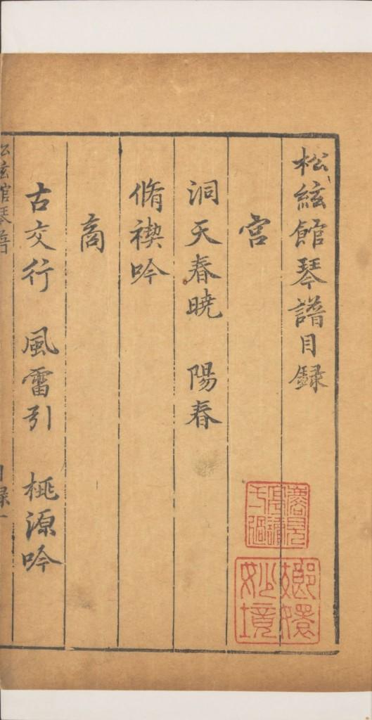 song-xian-guan-qin-pu010