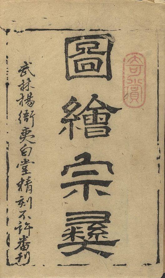 tu-hui-zong-yi10