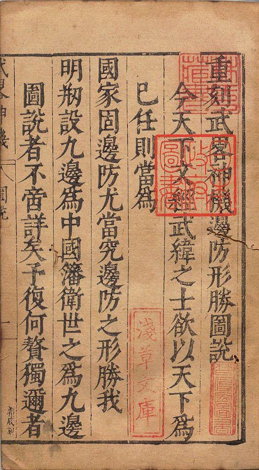 wu-lve-shen-ji10