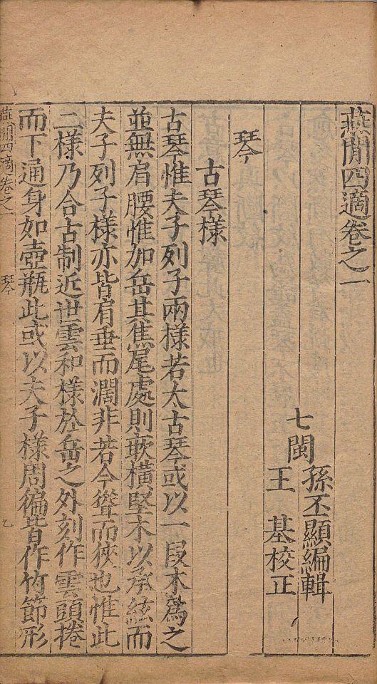 yan-xian-si-shi10