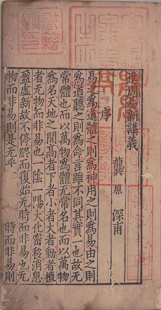 zhou-yi-xin-jiang-yi10