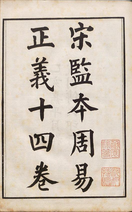 zhou-yi-zheng-yi12