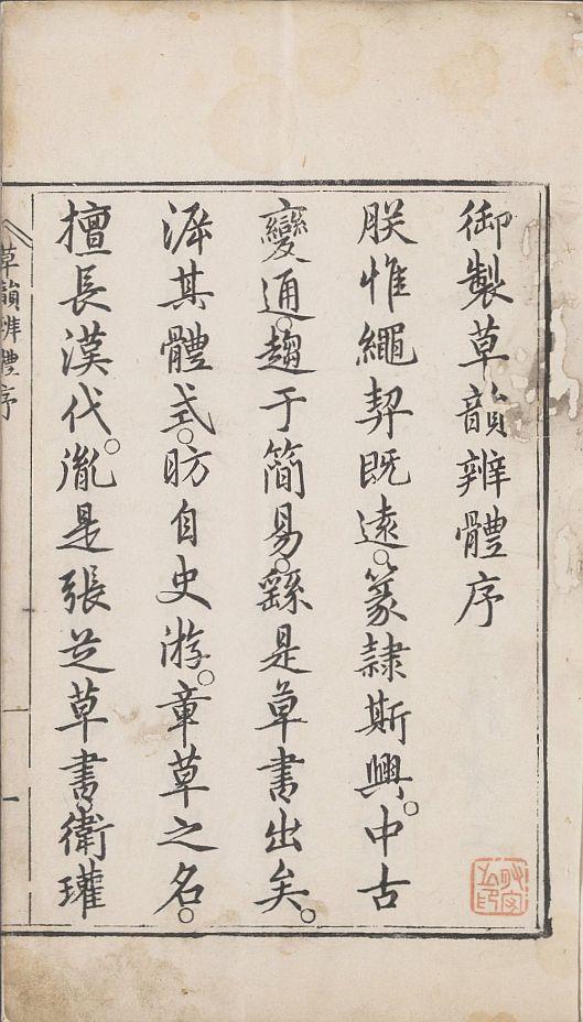 cao-yun-bian-ti11