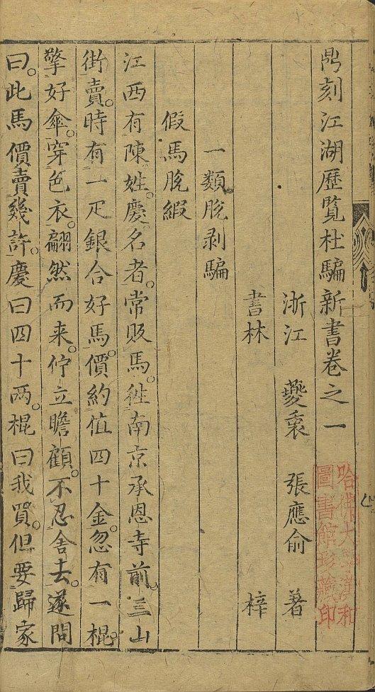 du-pian-xin-shu10