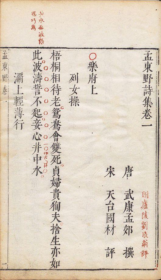meng-dongye-shi-ji10