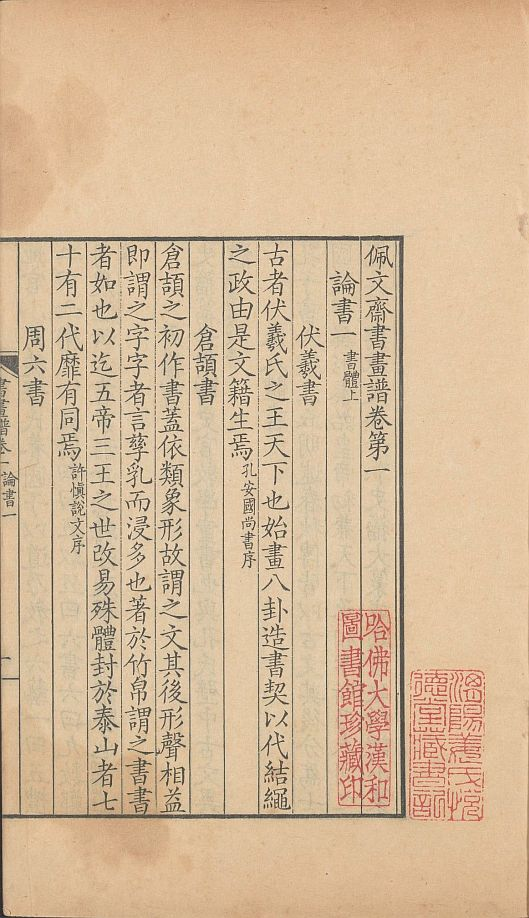 pei-wen-zhai-shu-hua-pu10