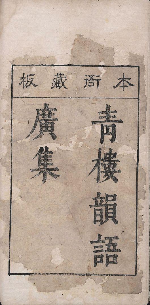 qing-lou-yun-yu-guang-ji10