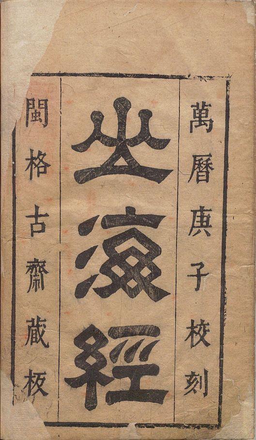 shan-hai-jing10