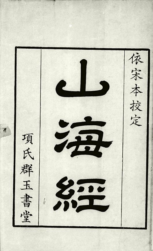 shan-hai-jing11