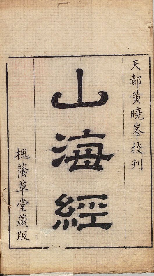 shan-hai-jing12