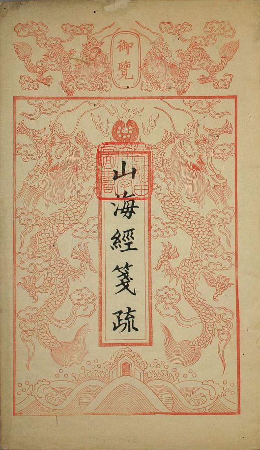 shan-hai-jing13