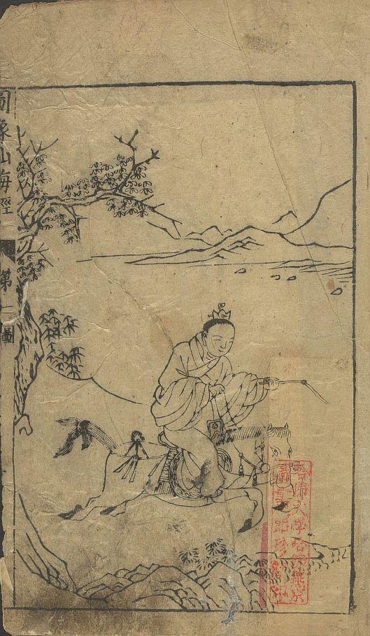 shan-hai-jing14