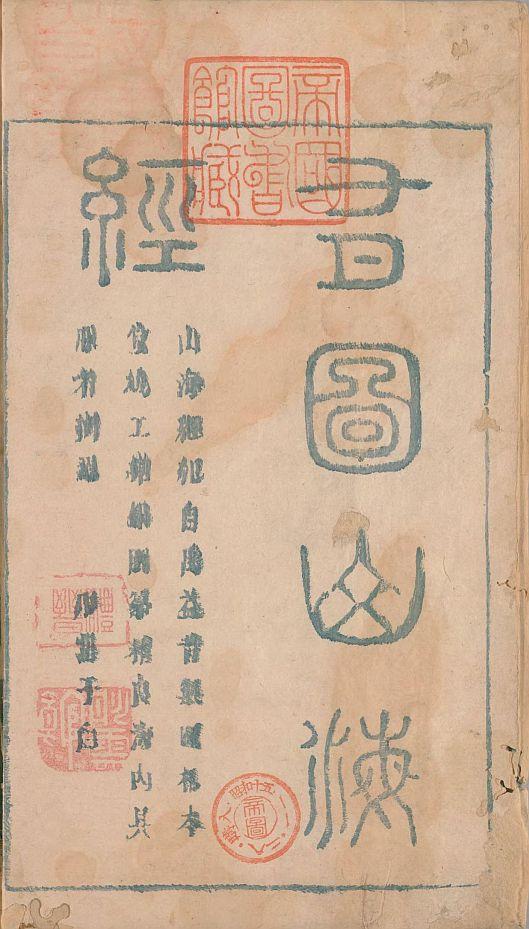 shan-hai-jing15