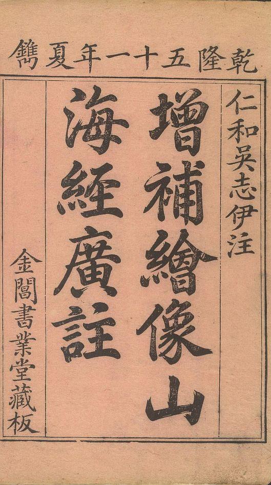 shan-hai-jing16