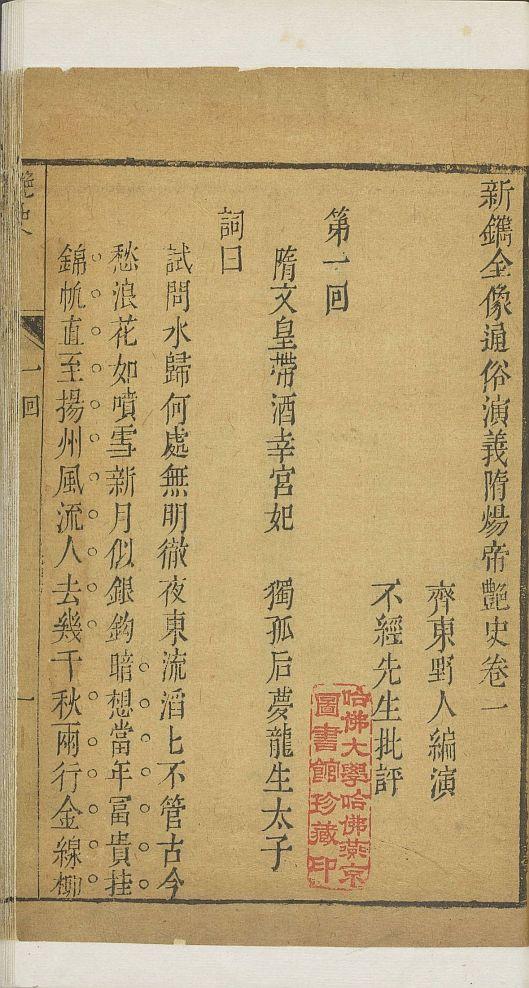 sui-yang-di-yan-shi10