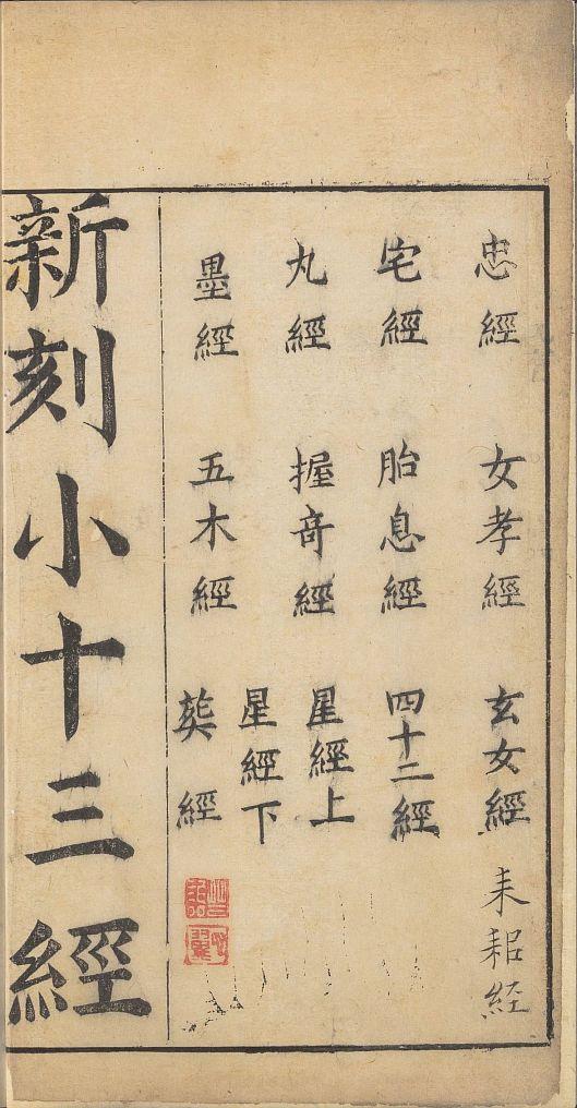 xiao-shi-san-jing10