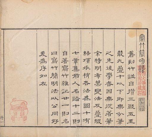 xie-zhu-jian-ming-fa10