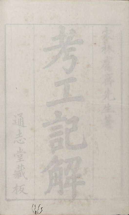 yanzhai-kao-gong-ji-jie10