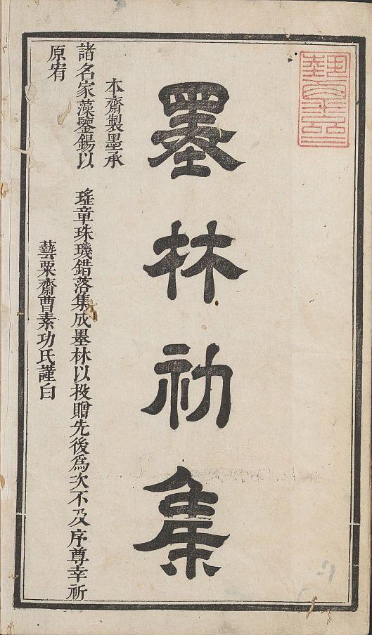 cao-shi-mo-lin10